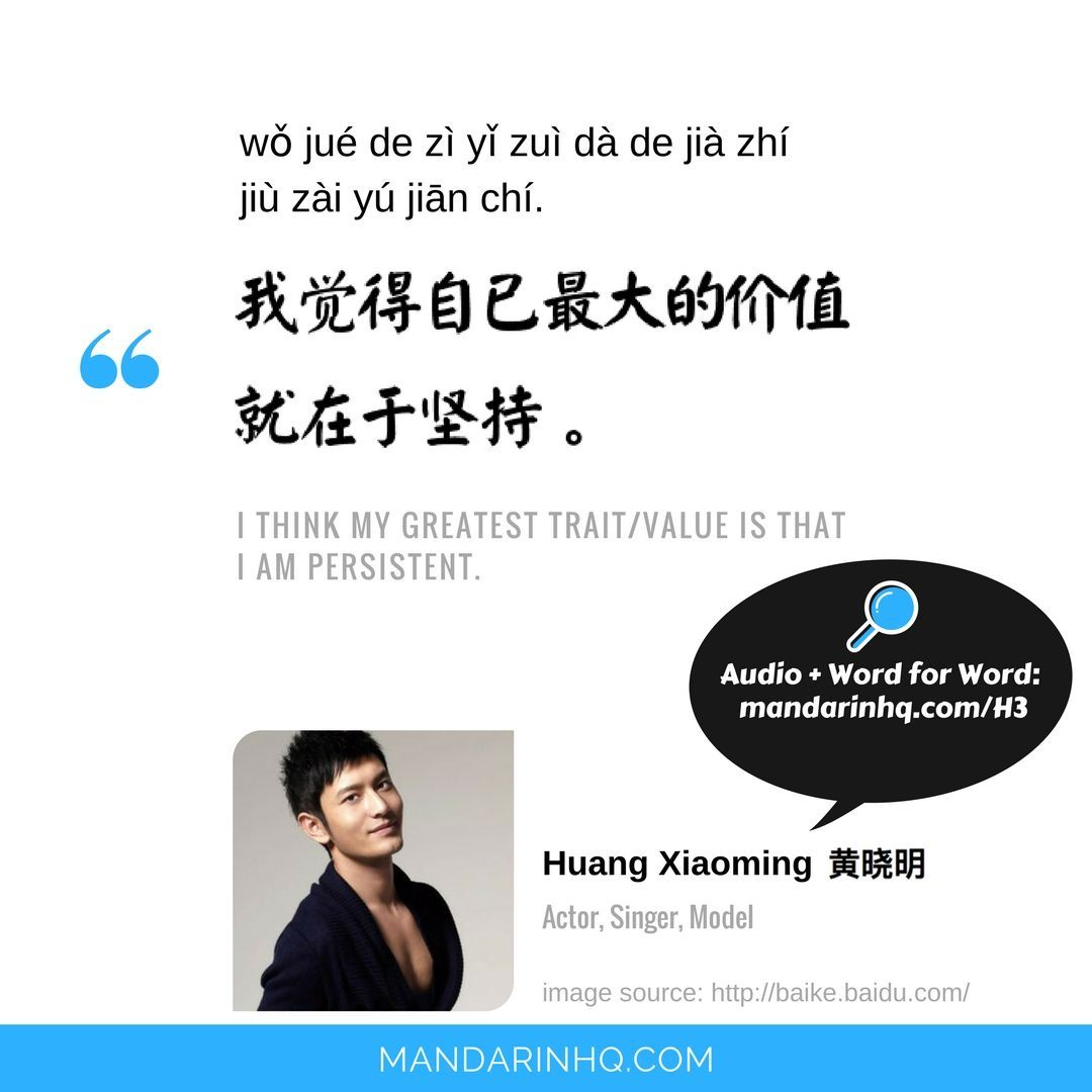 7 Chinese Celebrity Quotes To Help You Achieve Your Dreams