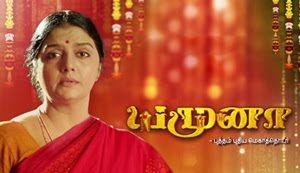 Yamuna 10-07-2017 Sun TV Serial Episode 187   kala   Sun tv