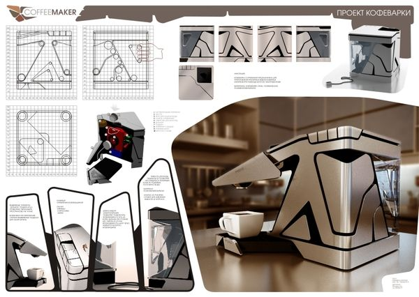 coffee maker concept by alexander yakushin - Industrial Coffee Maker