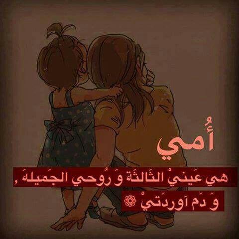 بحبك يا ممتي ربنا يخليكي لينا ان شاء الله 3 Beautiful Arabic Words Words Quotes Words