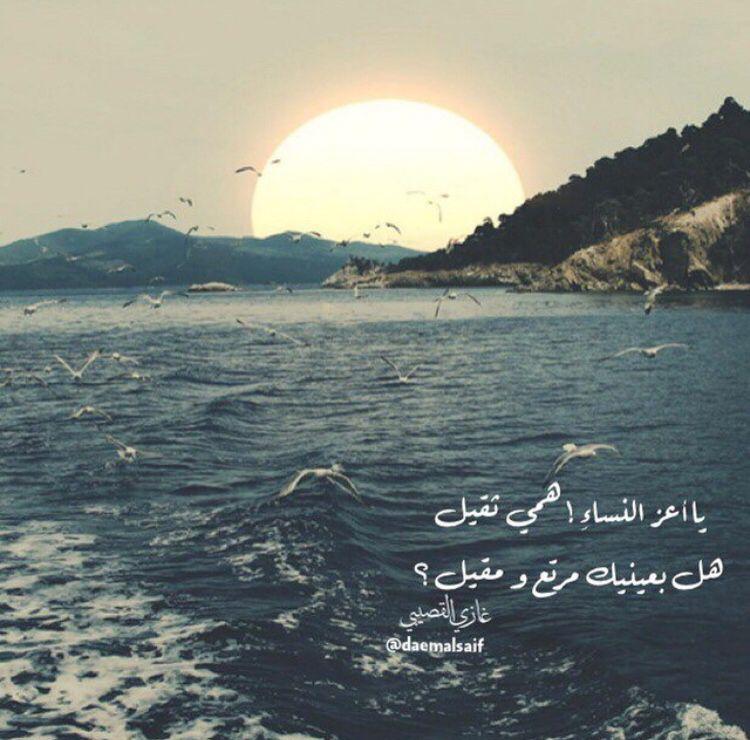 غازي القصيبي Photo Places To Visit Arabic Quotes
