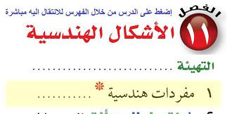 الرياضيات خامس إبتدائي الفصل الدراسي الثاني Arabic Calligraphy