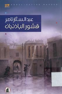 رواية قشور الباذنجان لــ عبد الستار ناصر Lockscreen Screenshot Books Tot