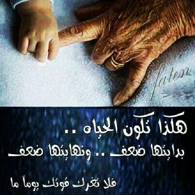 هكذا هي الحياه Sayings Arabic Quotes Good To Know
