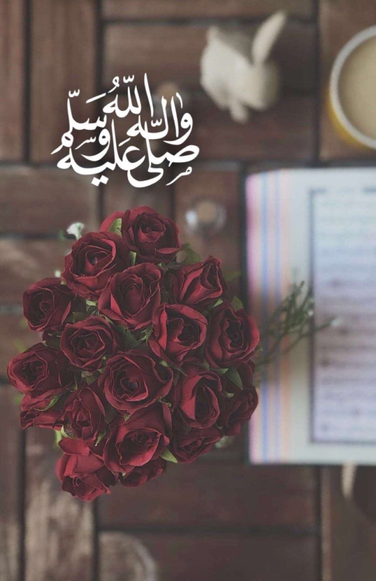 عليه افضل الصلاة والسلام Islamic Quotes Wallpaper Islamic Quotes Quran Beautiful Quran Quotes