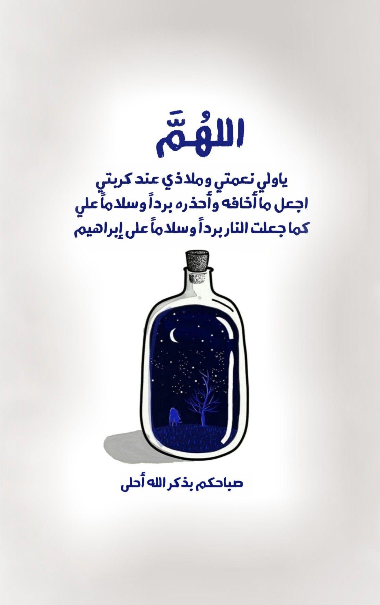 اللـه ــم ياولي نعمتي وملاذي عند كربتي اجعل ما أخافه وأحذره بردا وسلاما علي كما جعلت النار بردا وسلاما Quran Quotes Love Islamic Quotes Quran Quotes