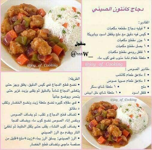 دجاج كانتون الصينى Cookout Food Food Receipes Egyptian Food