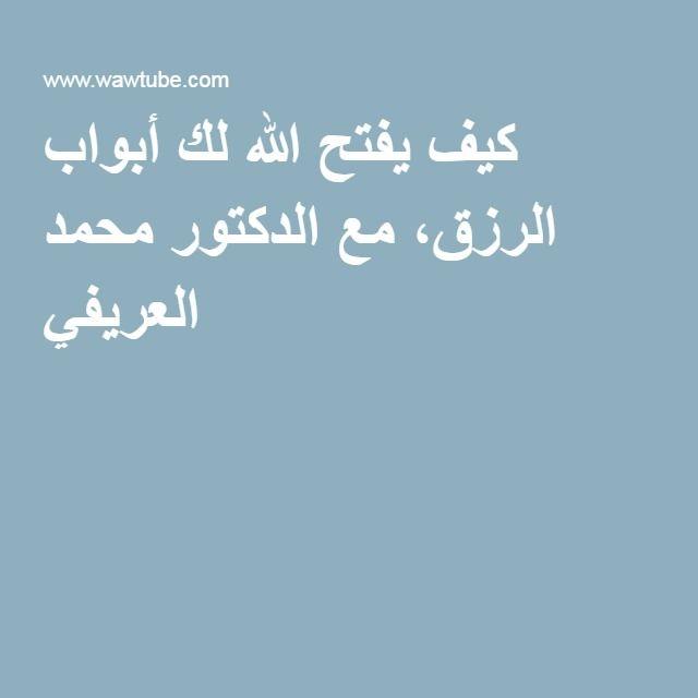 كيف يفتح الله لك أبواب الرزق مع الدكتور محمد العريفي Arabic Calligraphy Calligraphy