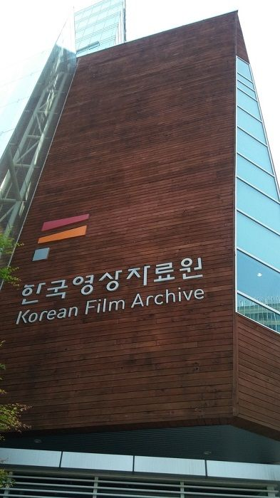 DMC's Korean Film Archive