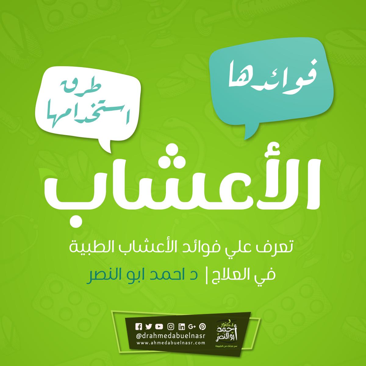 الاعشاب Archives الدكتور احمد ابو النصر Nils
