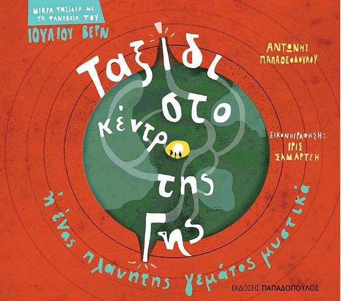Διαγωνισμός με δώρο αντίτυπα από το παιδικό μυθιστόρημα «Ταξίδι στο κέντρο της γης» του συγγραφέα Παπαθεοδούλου Αντώνη - http://www.saveandwin.gr/diagonismoi-sw/diagonismos-me-doro-antitypa-apo-to-paidiko-mythistorima-taksidi-sto/