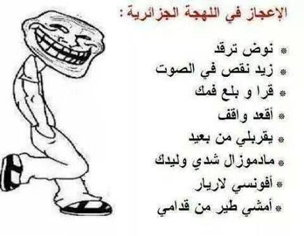 Fatima Zahra Alg Fatimaayachi Fun Quotes Funny Funny Arabic Quotes Funny Picture Jokes