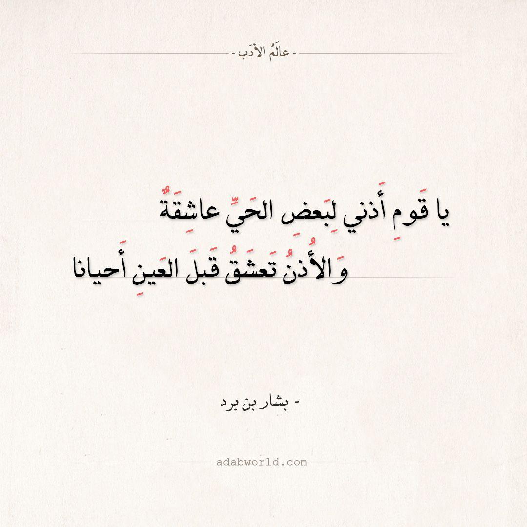 شعر بشار بن برد يا قوم أذني لبعض الحي عاشقة عالم الأدب Poem Quotes Quotes Art Quotes
