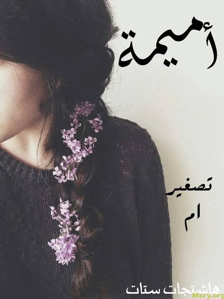أسماء بنات 2021 مصرية وعربية جديدة ومعانيها موقع مصري T Shirts For Women Women Girl