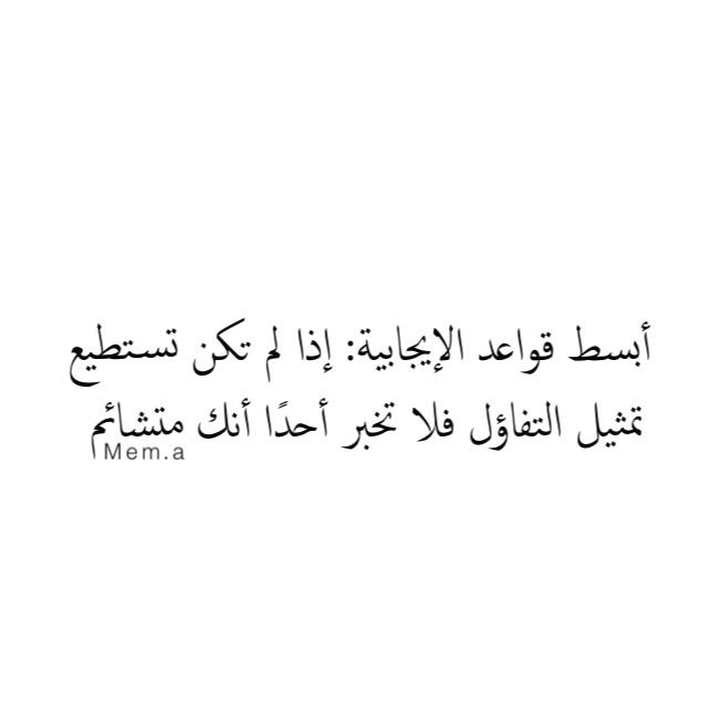 Mem A شويه كلام Wise Quotes Inspirational Words Quotes