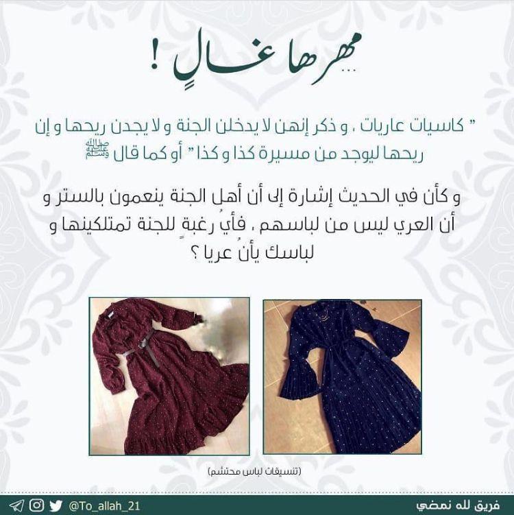 مهرها غال Fashion Scarf Islam