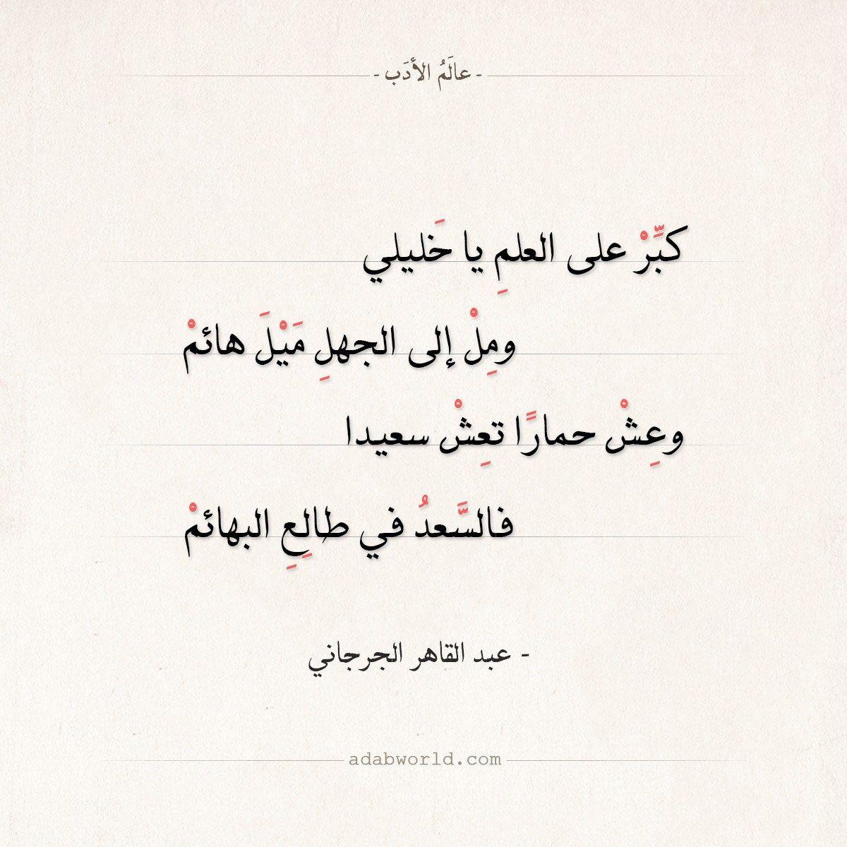 شعر عبد القاهر الجرجاني فالسعد في طالع البهائم عالم الأدب Arabic Poetry Poetry Math