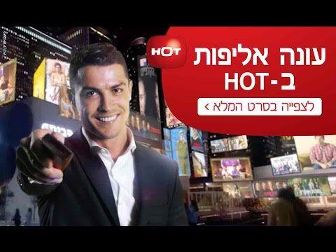 """Otro """"gol"""", nunca mejor dicho, a la mafia del boycott. CR7 es el principal protagonista del anuncio de la compañía de telecomunicaciones con sede enIsrael, Hot. A través de su cuenta e…"""