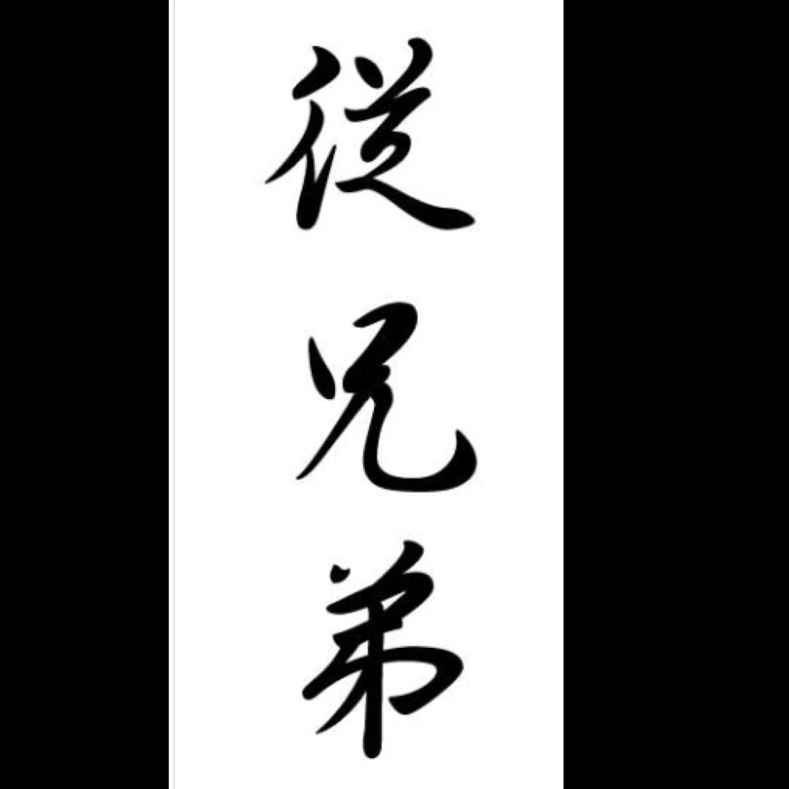 Cousin written in japanese tattoos piercings pinterest japanese kanji symbol for cousin biocorpaavc Gallery