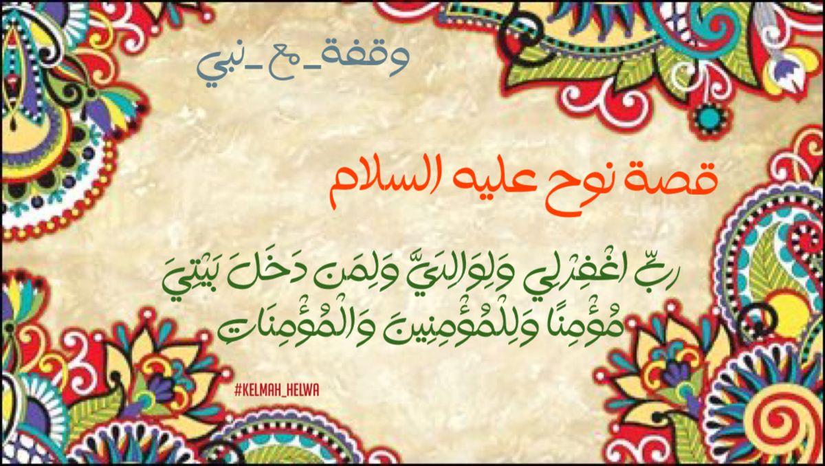 كل يوم كلمة حلوة Kelmah Helwa Instagram Photos And Videos Calligraphy Arabic Calligraphy Art