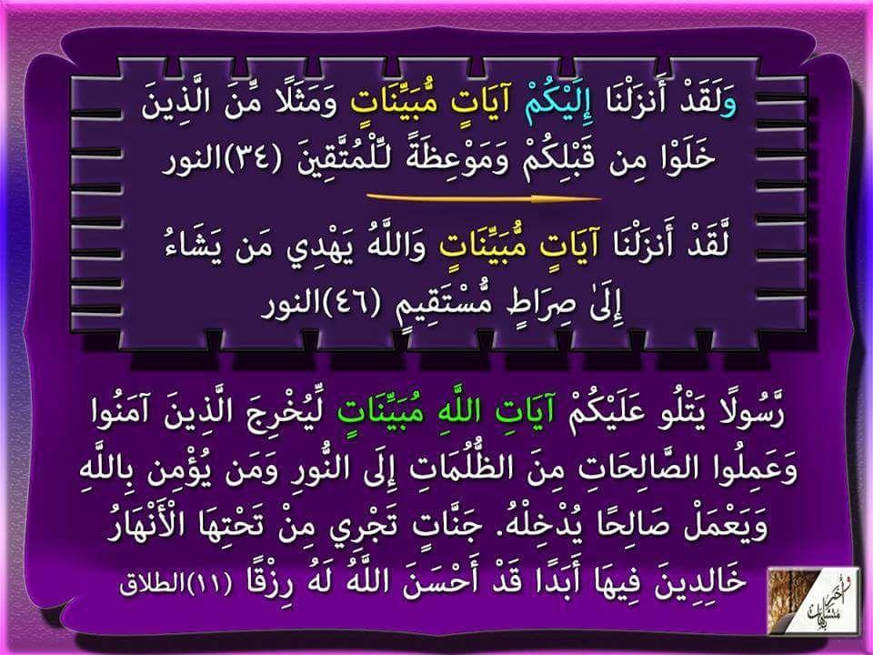 آي ات م ب ي ن ات مرتان فى القرآن فى سورة النور آي ات الله م ب ي ن ات غريبة فى الطلاق Quran Periodic Table Abs