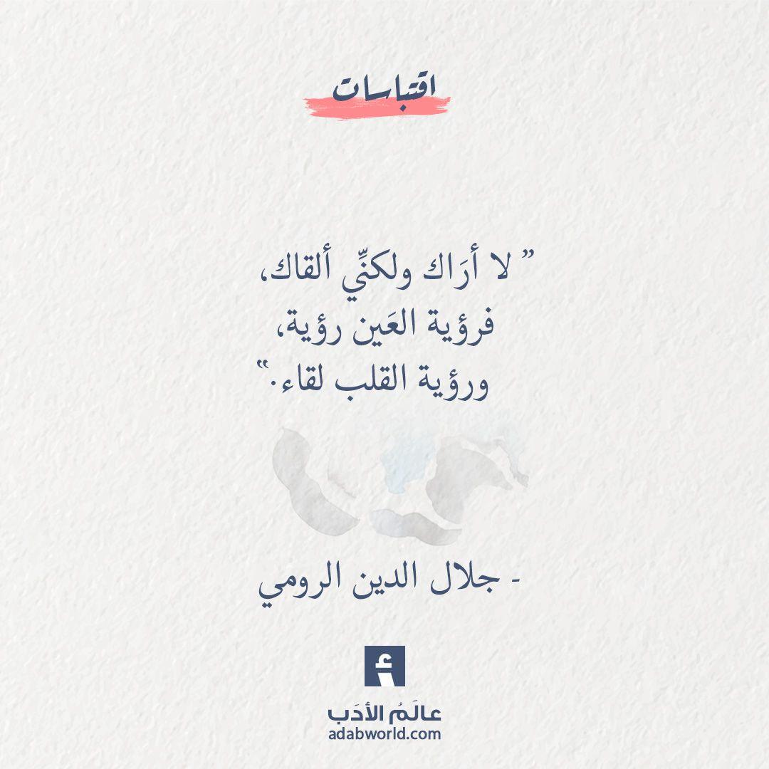 رؤية العين ولقاء القلب جلال الدين الرومي عالم الأدب Words Quotes Simple Love Quotes Love Quotes Wallpaper