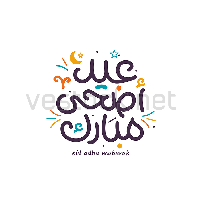 Eid Adha Mubarak Arabic Calligraphy With Islamic Pattern For Islamic Greeting Background Vector Illustration Eid Adha Mubarak Eid Al Adha Wishes Eid Al Adha