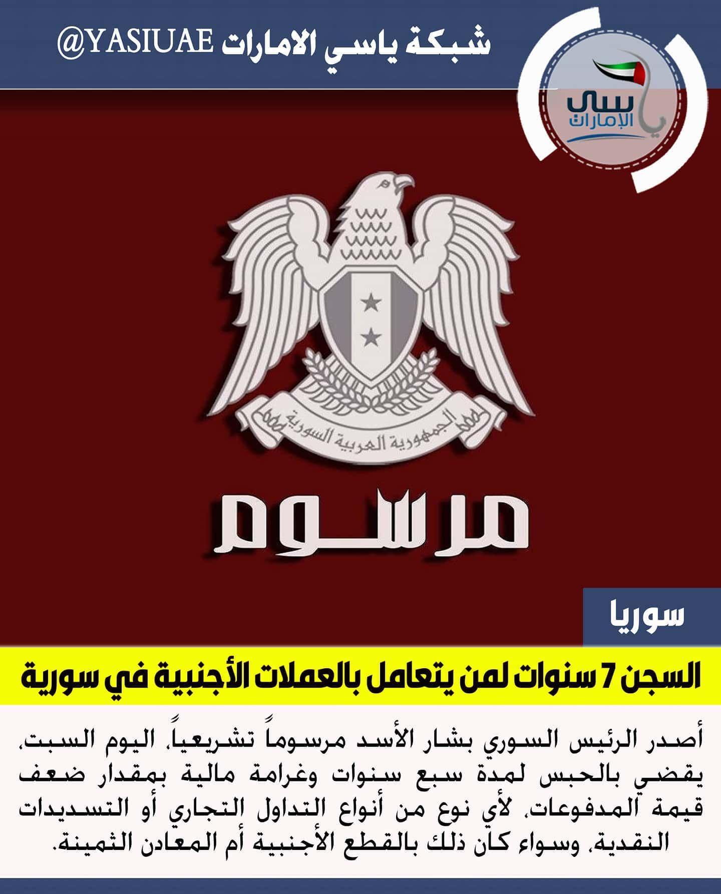 سوريا السجن 7 سنوات لمن يتعامل بالعملات الأجنبية في سورية ويقضى المرسوم الذي نشر على مواقع التواصل الاجتماعي التابعة للرئاسة الس Uji Pandora Screenshot Toad