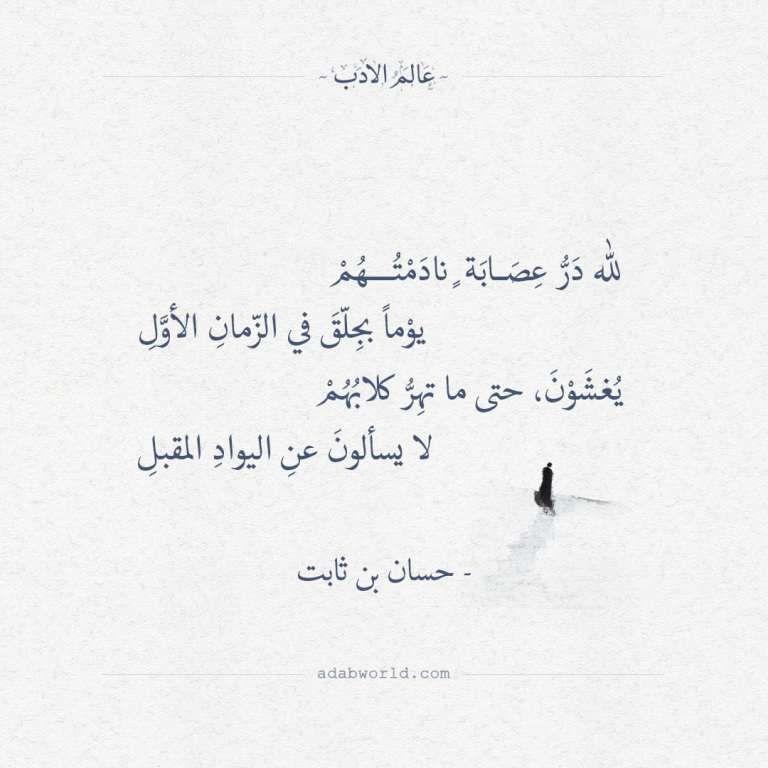 عالم الأدب تصاميم لاقتباسات أدبية و أبيات شعر عربي فصيح و أقوال وحكم الأدباء Arabic Quotes Words Quotes