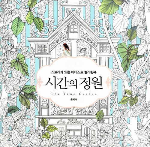 Cheap Secret Garden Coloring Book Buy Quality Books For Children Directly From China Suppliers The Time