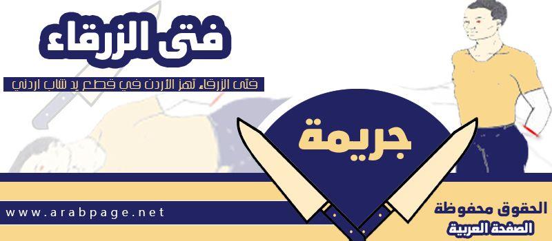 فيديو جريمة الزرقاء من هو فتى الزرقاء قصة اشعلت غضب الشارع الأردني Movie Posters Movies Poster