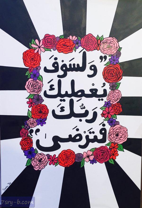 أدعية دينية مكتوبة علي صور جميلة جدا صوردينية وادعية إسلامية قصيرة مصورة Quran Islamic Quotes Wallpaper Islam
