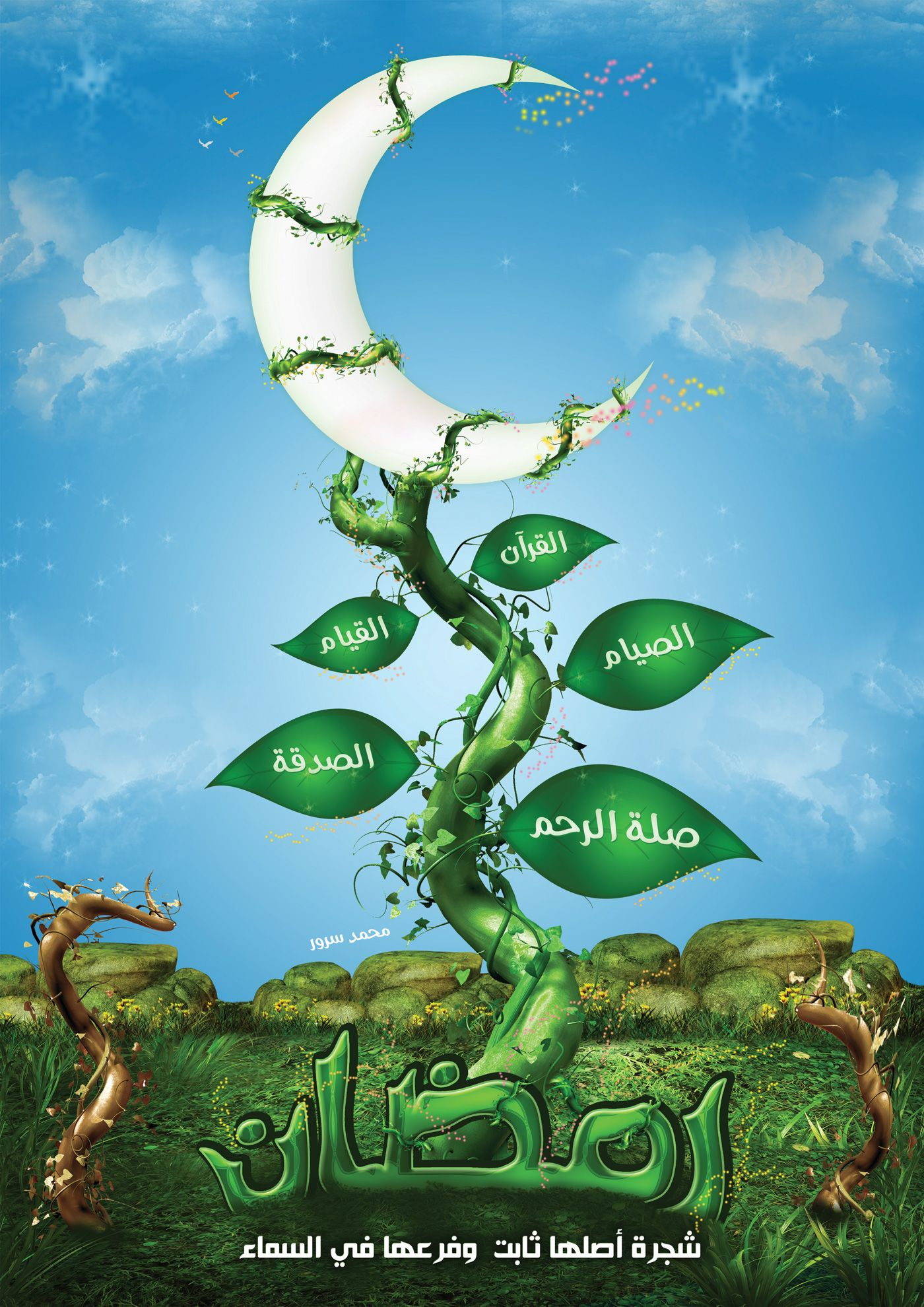 Ramadan Tree By Allam Art On Deviantart Ramadan Ramadan Mubarak Wallpapers Ramadan Wallpaper Hd