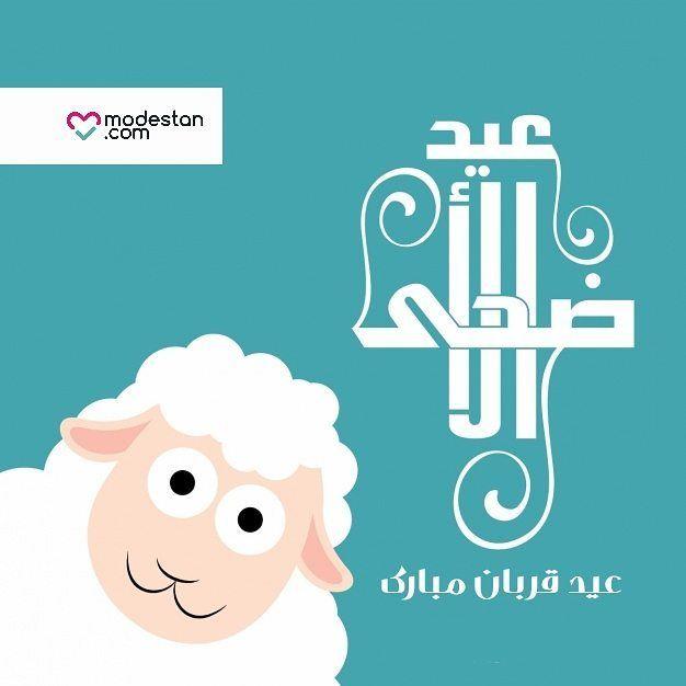 زندگیتان به زیبایی گلستان ابراهیم و پاکی چشمه زمزم عید مبارک مدستان Modestan Eid Images Eid Al Adha Eid Ul Adha Images