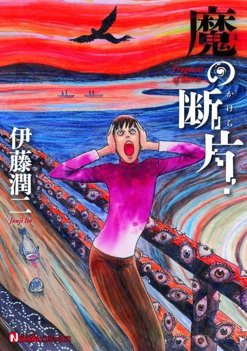 Junji Ito! Junji Ito! Junji Ito! Japanese horror master Ito has been avoiding the genre of his greatest triumphs—Uzimaki, Tomie, Gyo— for eight years, but he has a new book out, and Viz will bring ...