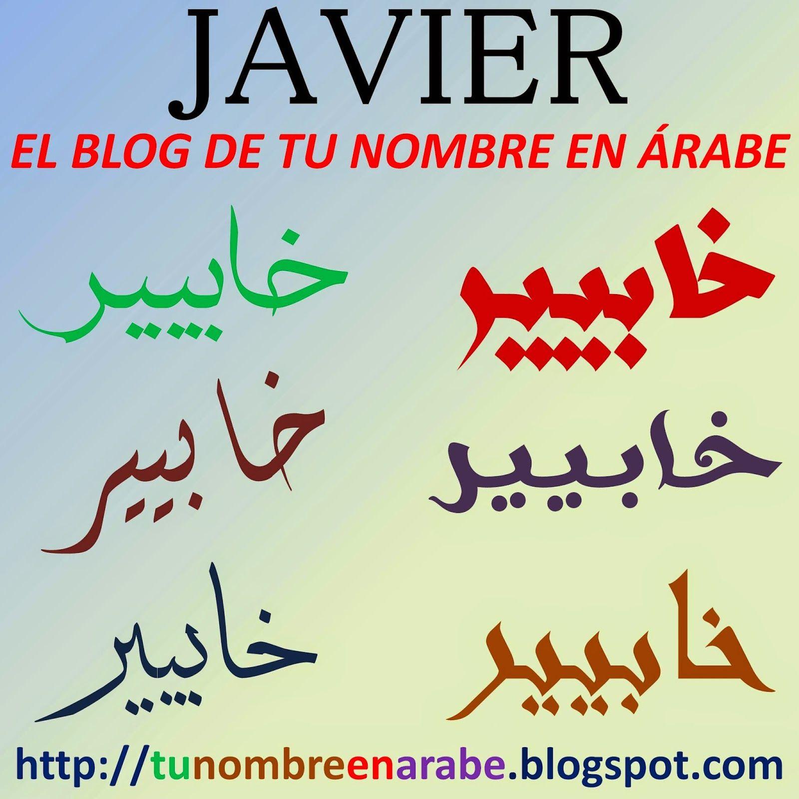 Imagenes De Tu Nombre En Arabe Tatuajes De Nombres Nombres En