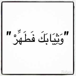 ٤ المدثر Calligraphy Arabic Calligraphy