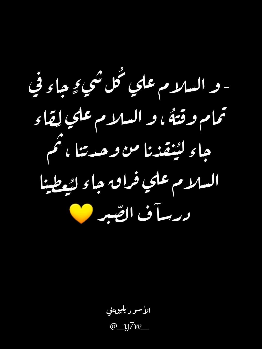 السلام على كل شيء جاء في تمام وقتة Calligraphy Arabic Calligraphy