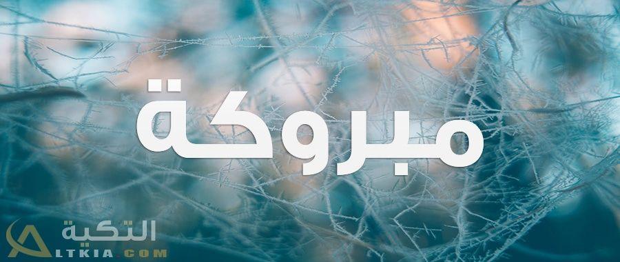 معنى اسم مبروكة في قاموس المعاني هو من الأسماء المنتشرة بكثرة منذ العصور القديمة وما زال يتم التسمية حتى يومنا ه Lockscreen Adidas Logo Lockscreen Screenshot