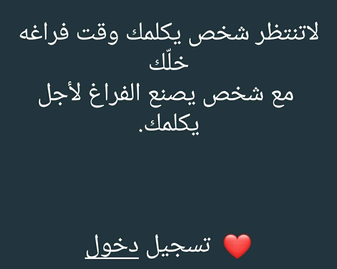 Pin By ظ ل On فضفضه شويه حكي Arabic Words Words Arabic