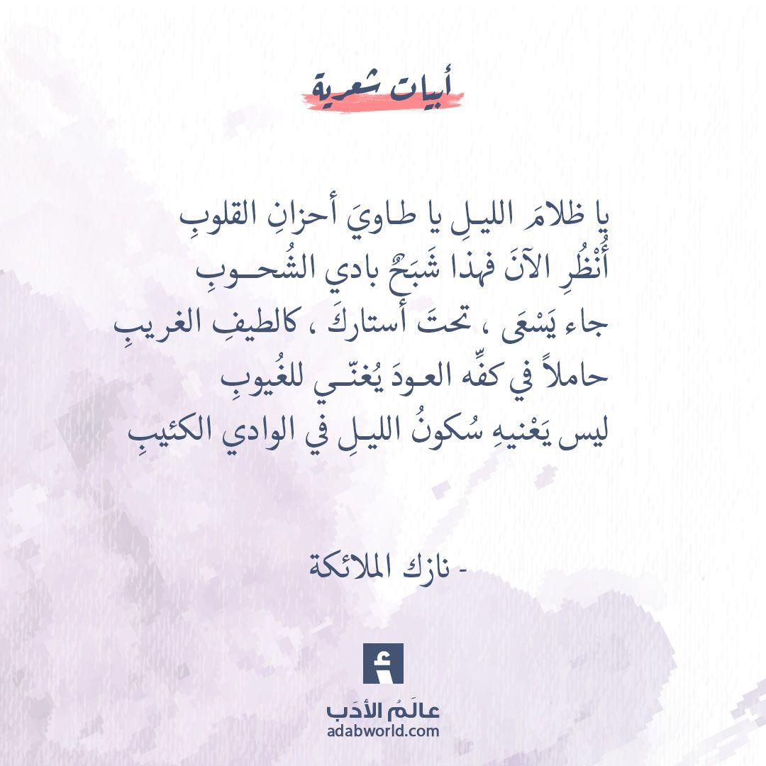 شعر نازك الملائكة يا ظلام الليل عالم الأدب Quotes Deep Beautiful Arabic Words Quotes