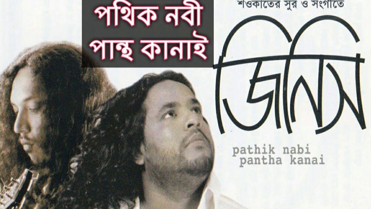 bangla band mp3 songs free download