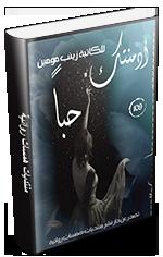 تحميل رواية في مدينة الجحيم Pdf نادر السعيد Books My Books Novels