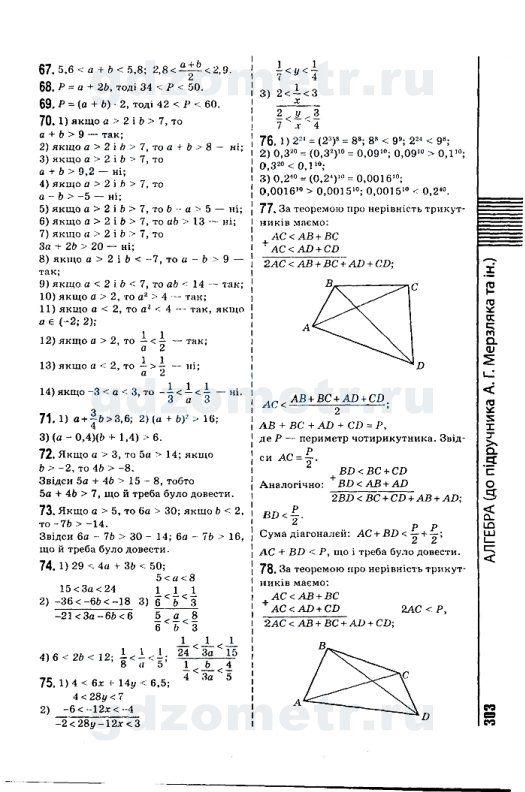 Скачать решебник геометрия 10 класс белянина