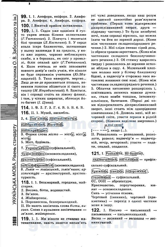 Л я федченко решебник 6 клас