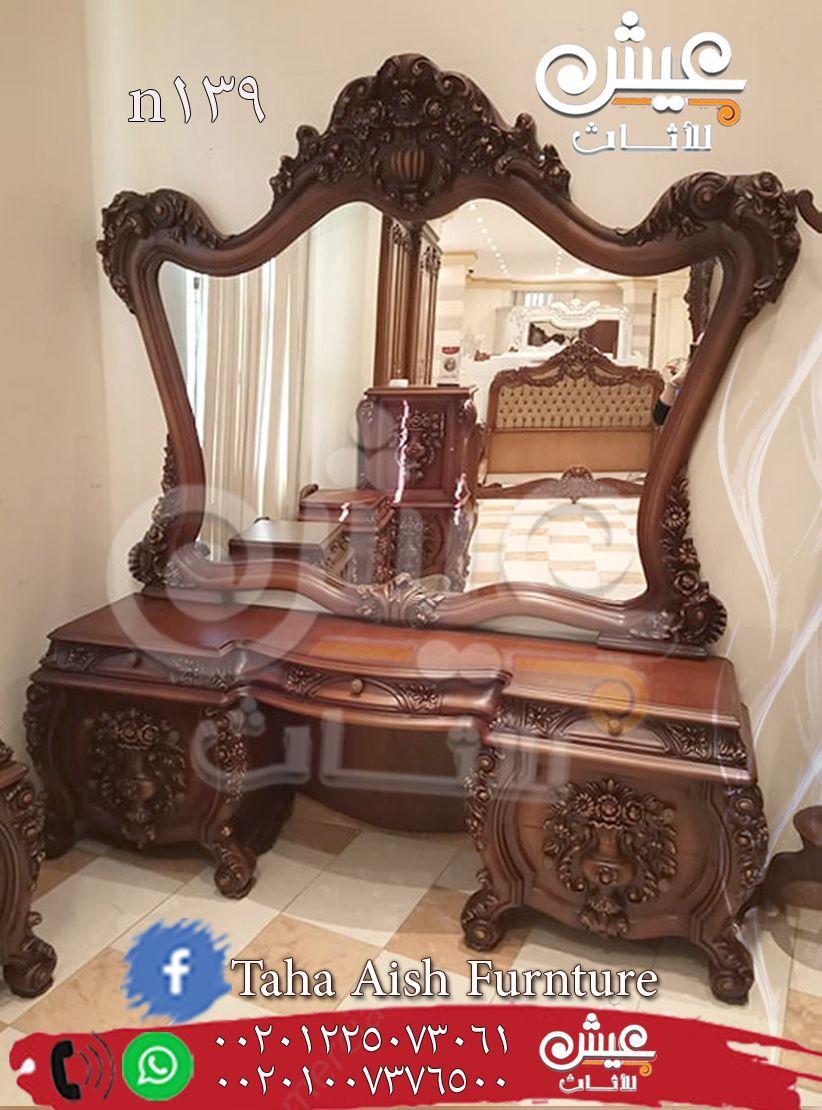غرف نوم دمياط كلاسيك دمياط2020 ومؤسسة طه عيش للاثاث Home Decor Decor Furniture