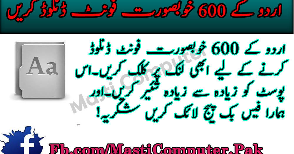600 Urdu Fonts Free Download By Masti Computer | Masti
