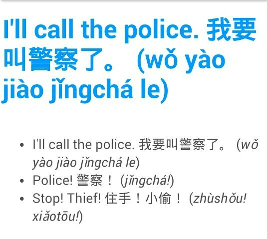 I Ll Call The Police 中文 Learn Chinese Mandarin Lessons Common Phrases