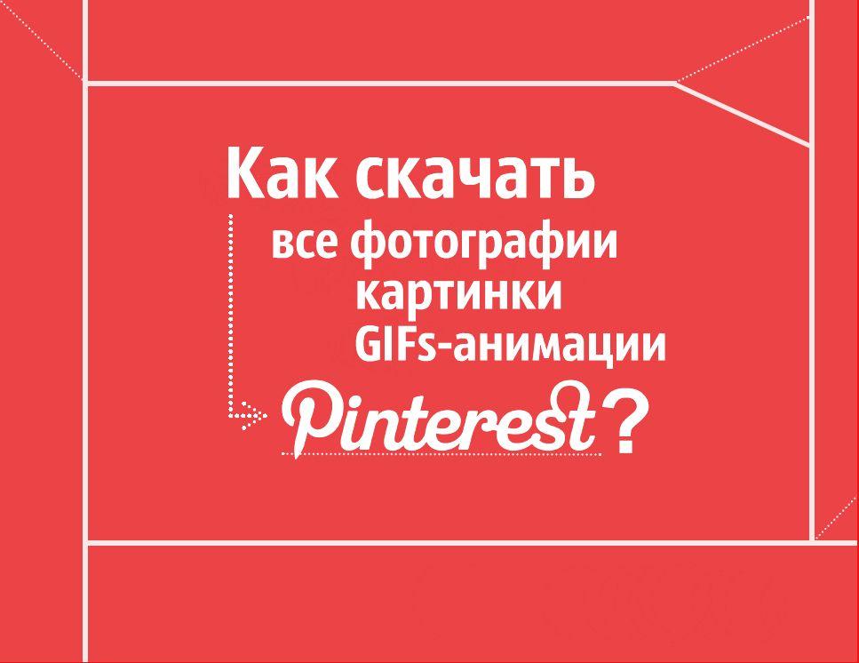 Пинтерест на русском языке.Pinterest для бизнеса.Групповые ...