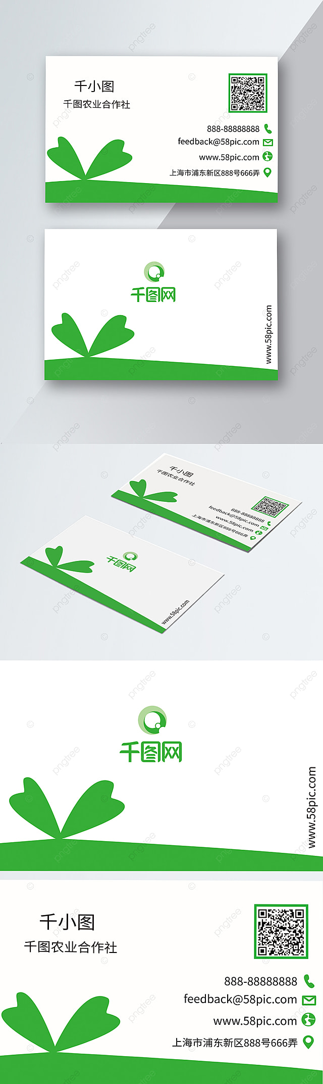 Agriculture Business Card Templates Free Download Free Business Card Templates Business Card Templates Download Card Templates